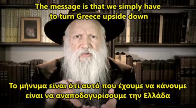 Ραββίνος Ισαάκ: «Πώς΄συντρίβουμε την Ελλάδα» (βίντεο)