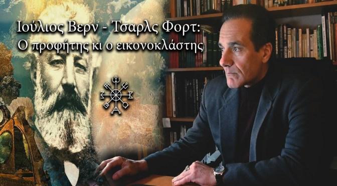 Ιούλιος Βερν – Τσαρλς Φορτ: Ο Προφήτης και ο Εικονοκλάστης (βίντεο)