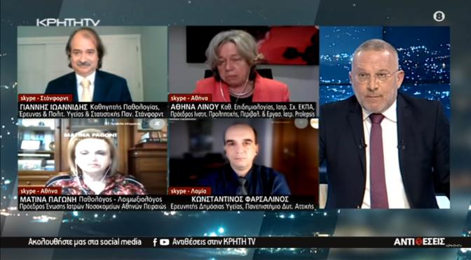 SARS-CoV2 και νόσος Covid-19 : Πανδημία και Διαφάνεια , μύθοι και αλήθειες (βίντεο)