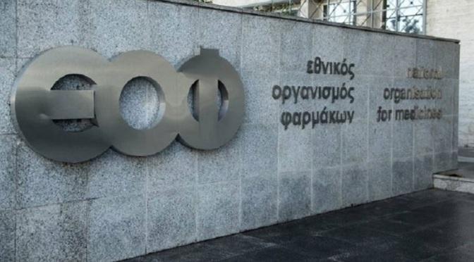 Παραιτήθηκε μέλος της Επιτροπής του ΕΟΦ αφήνοντας αιχμές για τα εμβόλια