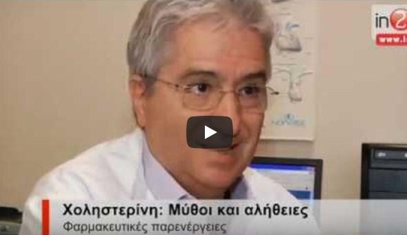Χοληστερίνη: Μύθοι, πραγματικότητα και στατίνες (video)