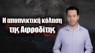 Η αποπνικτική κόλαση της Αφροδίτης (video)