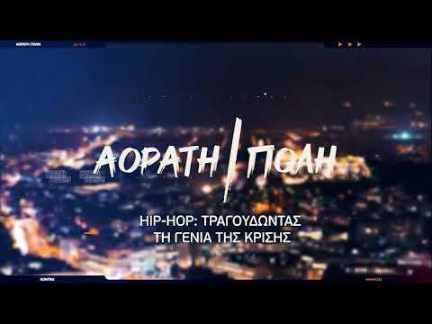 HIP HOP: Τραγουδώντας τη γενιά της κρίσης (video)