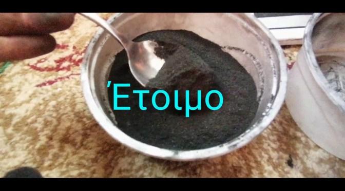 Πώς να φτιάξεις μπαρούτι (βίντεο)