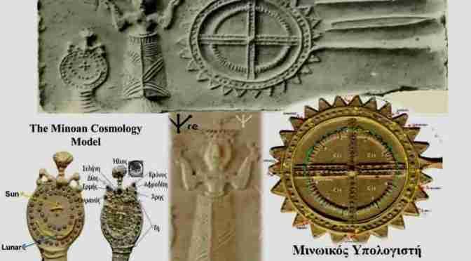 Διπλό Έψιλον – Οι Μινωίτες Ήξεραν Τα Πάντα Για Το Σύμπαν;