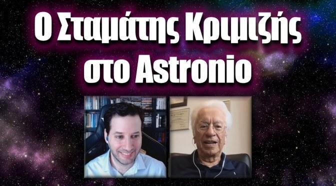 Ο Σταμάτης Κριμιζής στο Astronio (βίντεο)