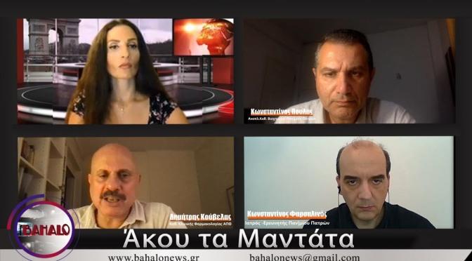 Δ.Κούβελας- Κ.Πουλάς-Κ.Φαρσαλινός: ΟΧΙ στο σύγχρονο απαρτχάιντ και στις διακρίσεις των πολιτών! (video)