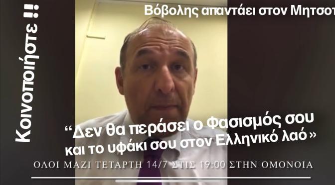 Βόβολης απαντά σε Μητσοτάκη «Δεν θα περάσει ο Φασισμός σου και το υφάκι αυτό στον Ελληνικό λαό»