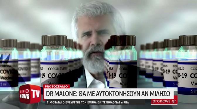 Dr Malone: «Θα με αυτοκτονήσουν αν μιλήσω» – Τι φοβάται ο εφευρέτης των εμβολίων τεχνολογίας mRNA (βίντεο)