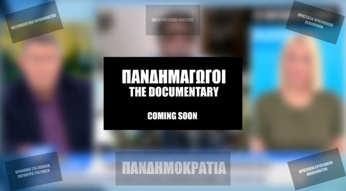 #ΠΑΝΔΗΜΑΓΩΓΟΙ – The Documentary (και τα 3 επεισόδια)