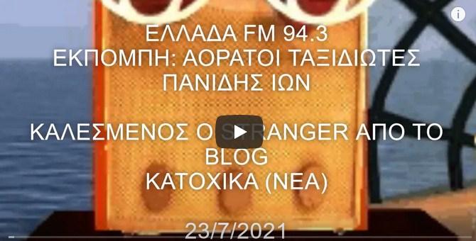 ΙΩΝ ΚΑΙ STRANGER, ΕΛΛΑΔΑ 94.3 (ΗΧΗΤΙΚΟ)