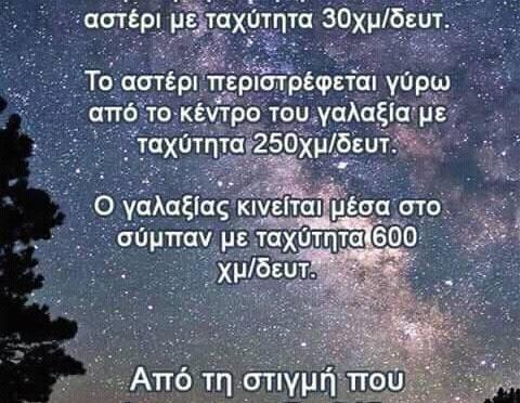Ταξιδιώτες του σύμπαντος…