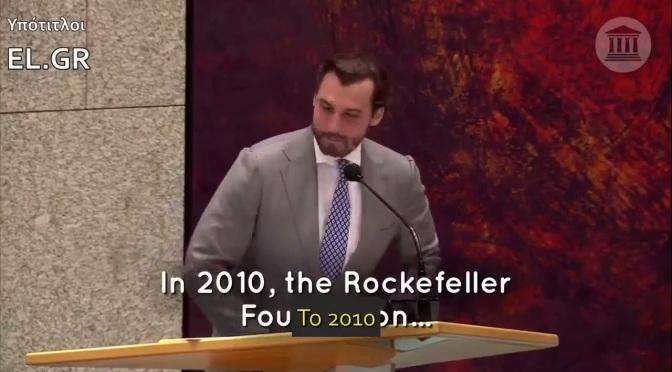 Απο το y00tube το εσβησαν: Video μέσα από την Ολλανδική Βουλή…