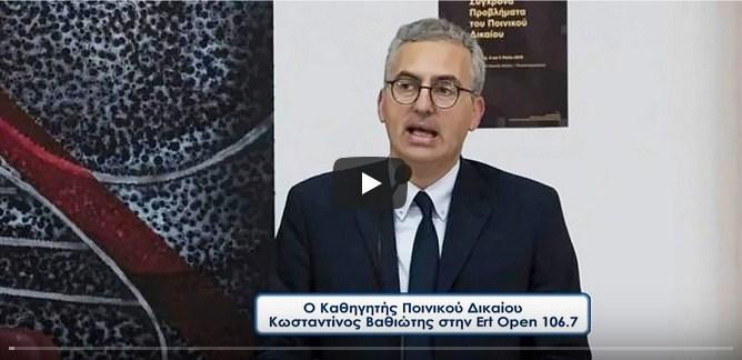Ο καθηγητής Ποινικού Δικαίου Κωνσταντίνος Βαθιώτης στην Ert Open 106.7 (ηχητικό)