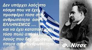 Νίτσε: Γιατί η Δύση μισεί τους Έλληνες – Η Γέννηση της Τραγωδίας