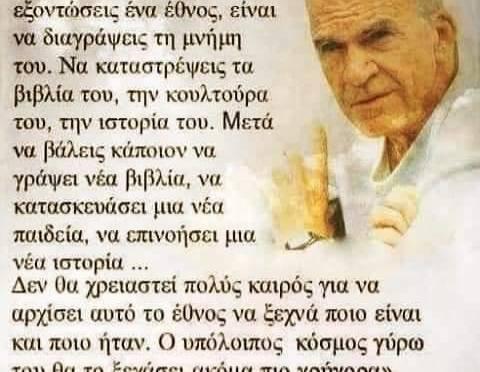Για να μην ξεχνάμε τον τρόπο που οι Εβραίοι (χριστιανισμός) κατέστρεψαν τον Ελληνικό πολιτισμό…